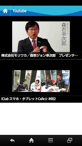 無料商业AppのJohn Kojiro Moriwaka|記事Game