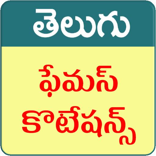 Telugu Quotations (Telugu Quotes)
