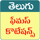Telugu Quotations (Telugu Quotes)