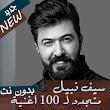 اغاني سيف نبيل بدون نت 2020 - 2019 متجدد 100 اغنية icon