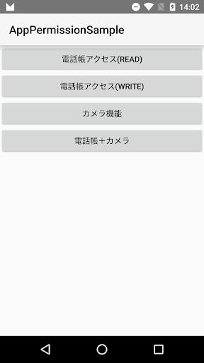 玩免費程式庫與試用程式APP|下載AppPermissionSample app不用錢|硬是要APP