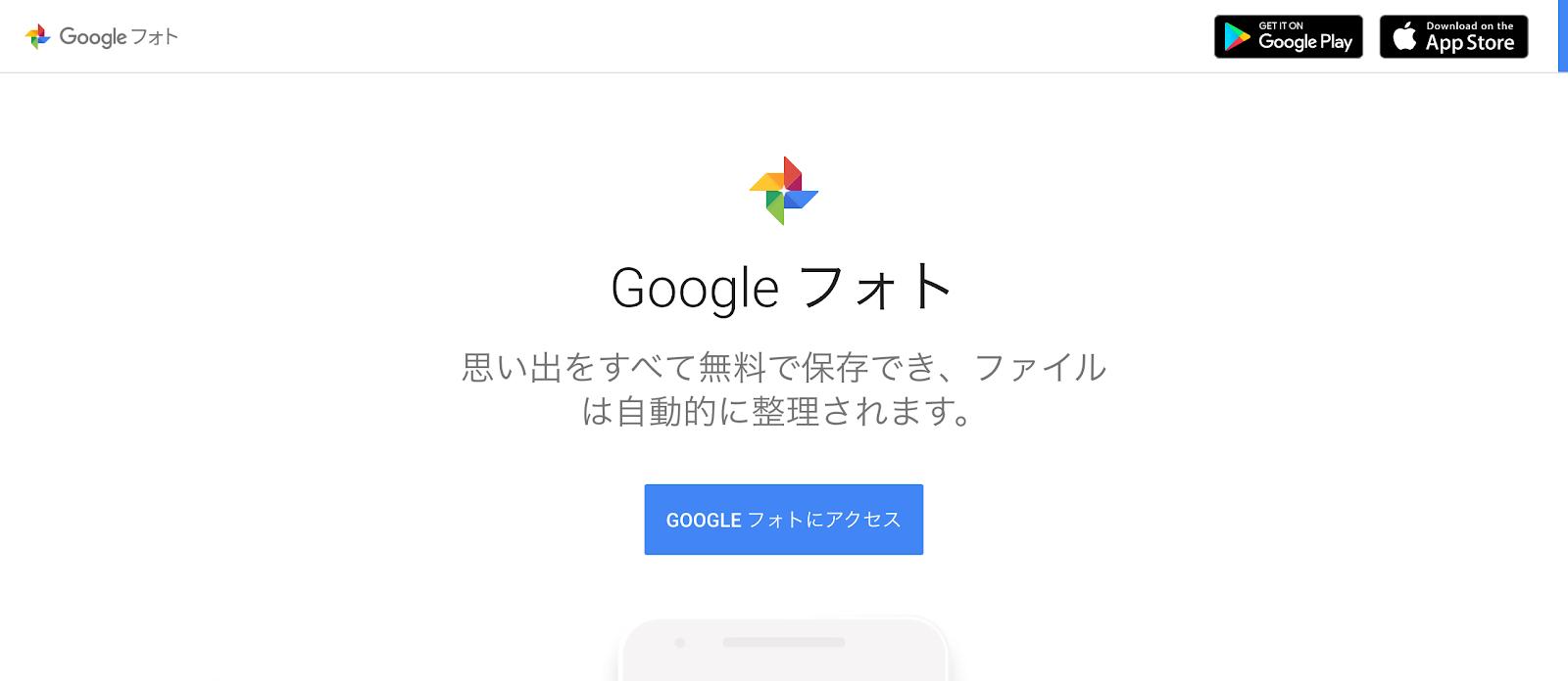 Googleフォトのキャプチャ