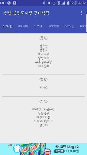 성남 중앙도서관 구내식당 식단표
