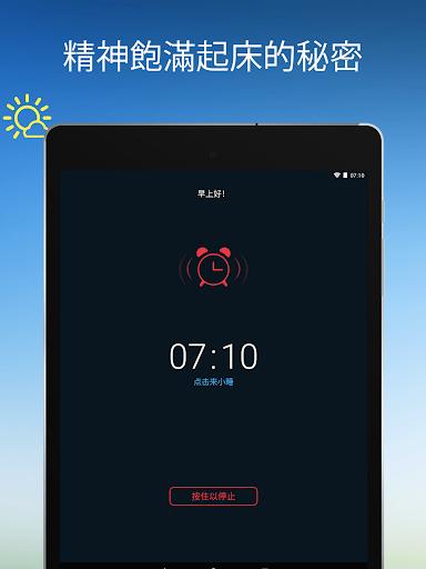 免費下載健康APP|早安鬧鐘 app開箱文|APP開箱王