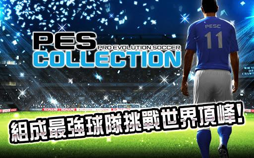 無料体育竞技AppのPES COLLECTION|記事Game