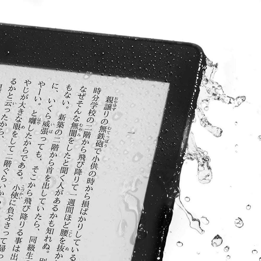 耐水Kindle