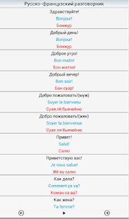 Russian French Phrasebook - náhled