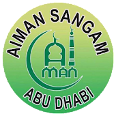 Aiman Sangam Tamil Quran App