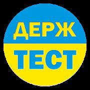 Test of a civil servant of Ukraine