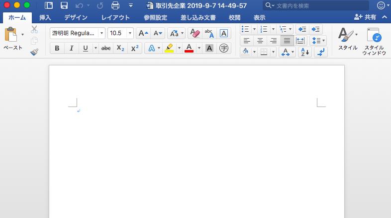 テンプレートのWordファイルを開く