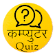 Download Computer Quiz App in Hindi, Computer MCQ in Hindi For PC Windows and Mac