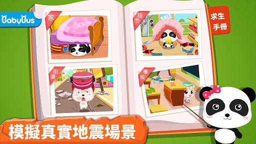 寶寶地震安全 - 兒童必備地震求生自救益智遊戲