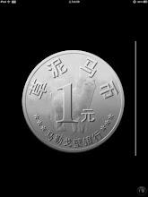 Photo: 草泥马币,不用交税了~~ #七一草泥马节