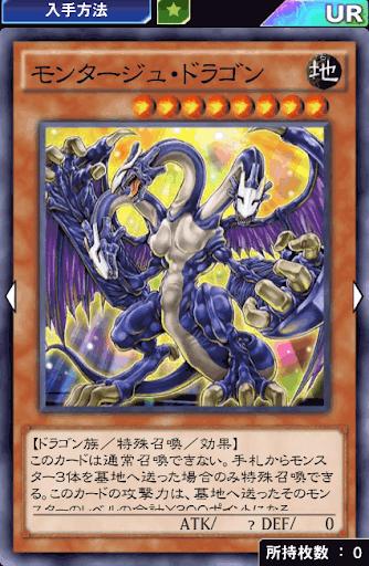 モンタージュ・ドラゴン