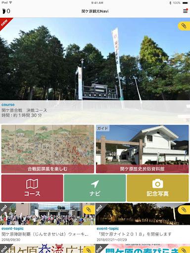 Sekigahara Travel Navi 2.1.0 Windows u7528 7
