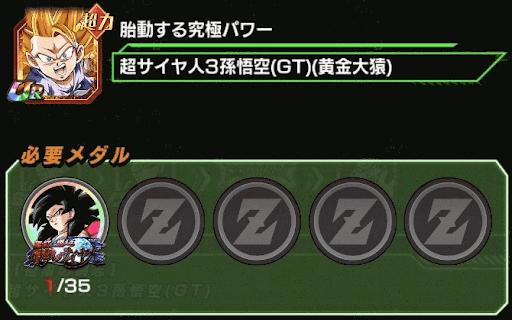 【極限の闘志】超サイヤ人3孫悟空(GT)