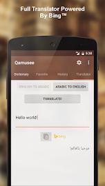 Qamusee  -  قاموسي Screenshot 4