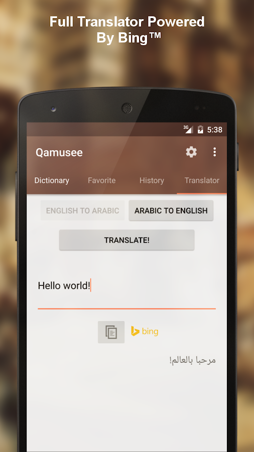 Arabic - English dictionary- screenshot