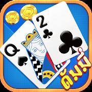 Game ดัมมี่ - เกมไพ่สุดฮิตไทย dummy APK for Windows Phone