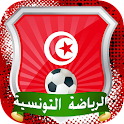 أخبار المنتخب والدوري التونسي icon