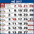 Hindi - Calendar 2017