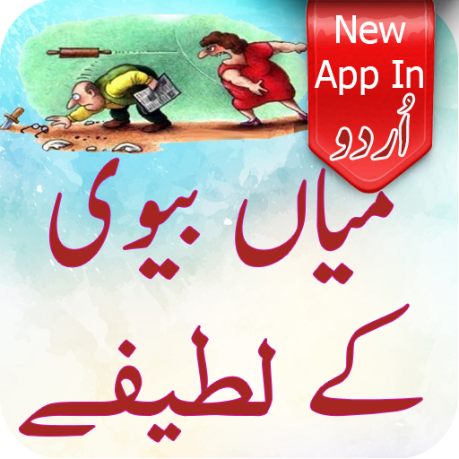 Miya Biwi K Urdu Jokes 2017