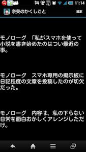 奈美のかくしごと screenshot 1