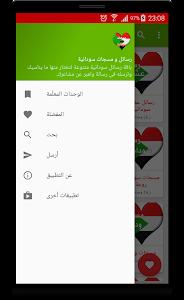 مسجات و رسائل حب سودانية screenshot 11