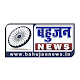 Bahujan News for PC-Windows 7,8,10 and Mac