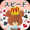 くまのがっこう スピード【公式アプリ】無料トランプゲーム icon