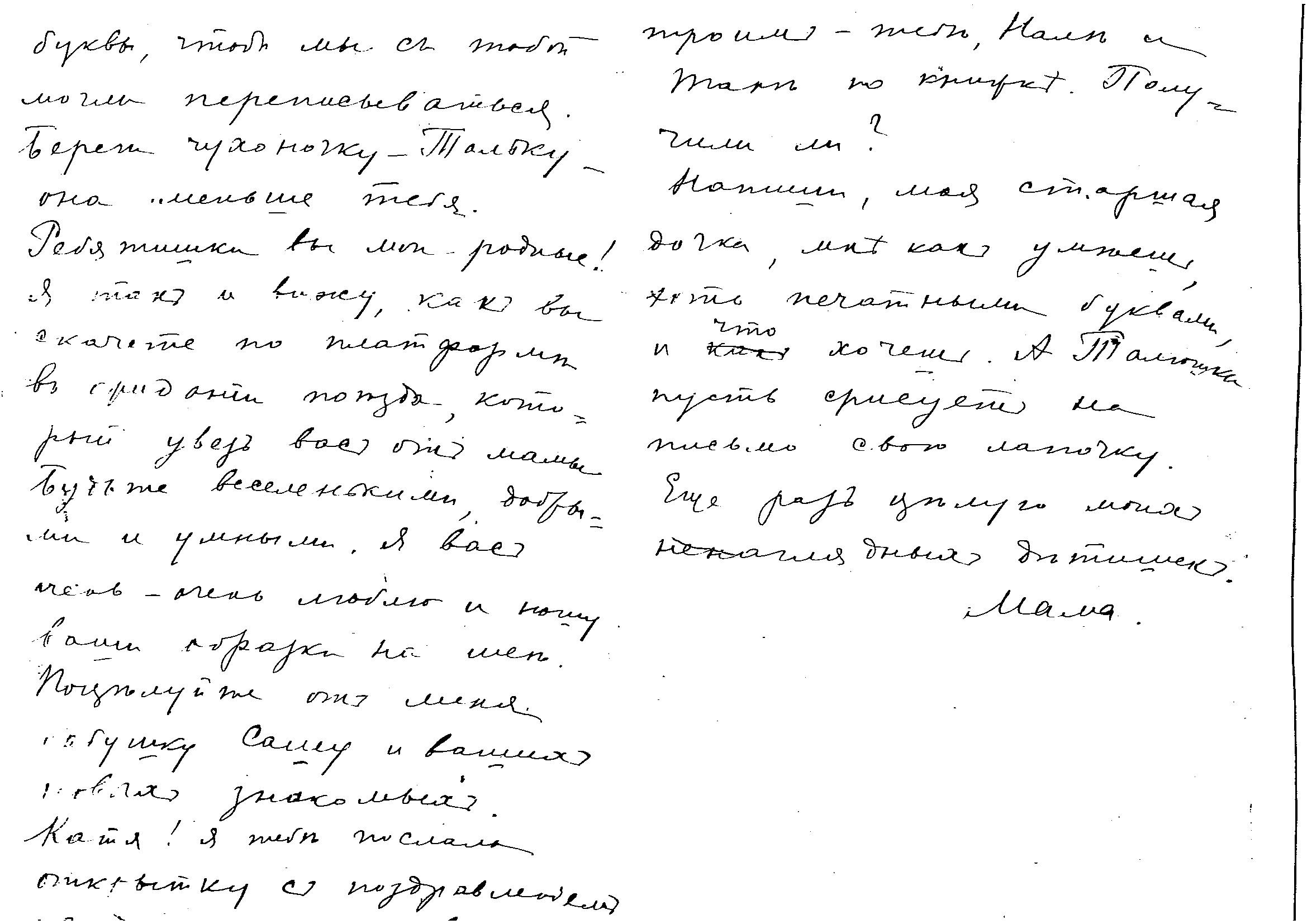 Photo: Распутина (Шулятикова) Анна Михайловна. 1908 год, февраль. Письмо детям Кате и Наташе. За несколько часов до казни. Оборот  листа. Начало письма смотрите на предыдущем фото.Публикуется впервые.