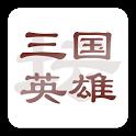 三国英雄坛 icon