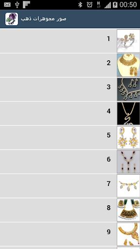 صور مجوهرات ذهب- مشغولات ذهبية