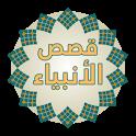 قصص الأنبياء ( نبيل العوضي ) icon