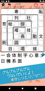 漢字ナンクロ ~かわいい猫の無料ナンバークロスワードパズル~ 3