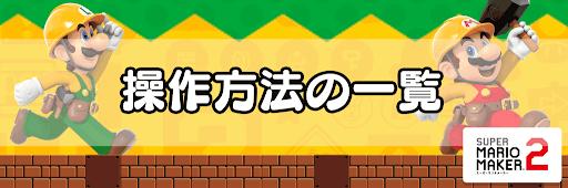 マリオ u 方法 ブラザーズ 操作 スーパー デラックス