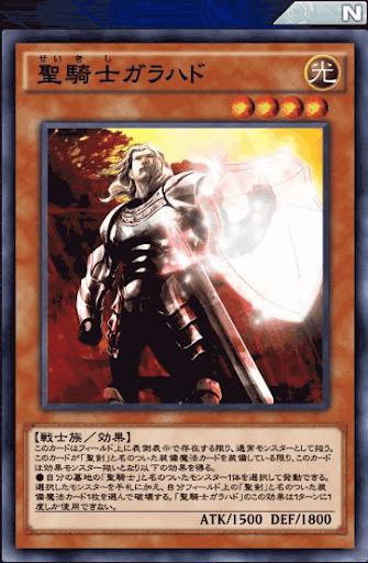 聖騎士ガラハド