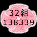 宝くじシミュレーター icon
