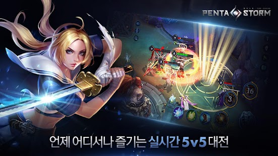 펜타스톰 for kakao(5v5) Screenshots