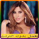 Download Najwa Karam‎ اغاني نجوى كرم بدون نت 2019 For PC Windows and Mac