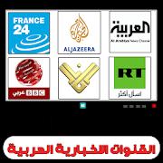 Tv News arabic LIVE