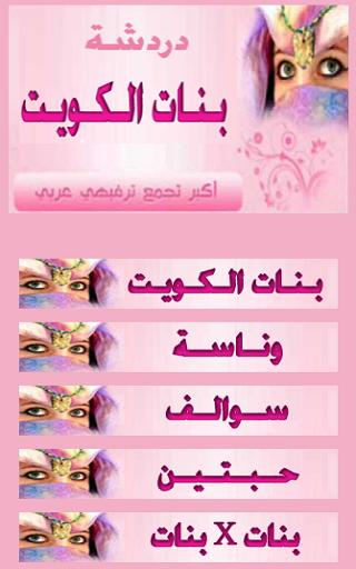 شات بنات الكويت