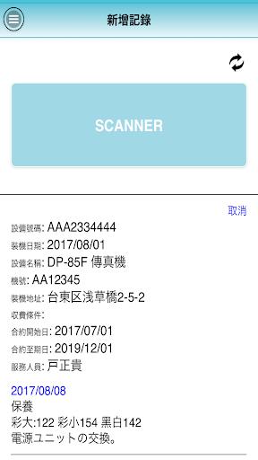 iMainte2 1.11.0 Windows u7528 3