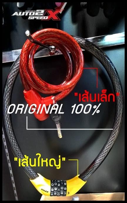 สายสลิงล็อค เคเบิล SOLEX แท้ สายล็อค อเนกประสงค์  ยาว 1 เมตร   ป้องกันกุญแจผี