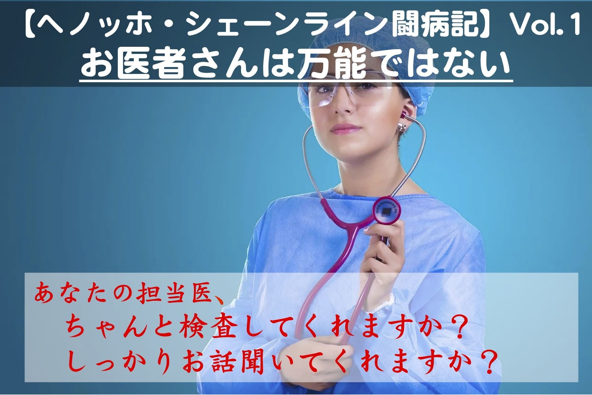 ヘノッホ・シェーンライン 紫斑病 治療 闘病記
