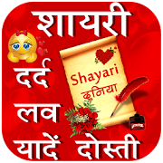 Shayari 2019