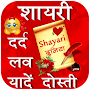 Shayari 2019 APK icon