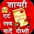 Shayari 2019 file APK for Gaming PC/PS3/PS4 Smart TV