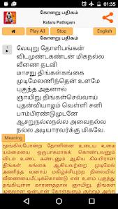 Kolaru Pathigam - Tamil & Eng screenshot 4