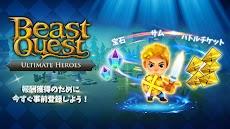 ビースト・クエスト 最強ヒーローズ Beast Quest Ultimate Heroesのおすすめ画像1